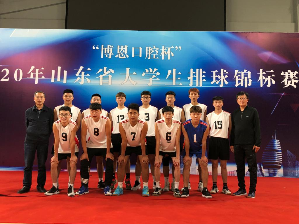 我校在2020年山dong省大1号zhuang娱乐网址排qiujin标sai中再次勇夺男排冠军