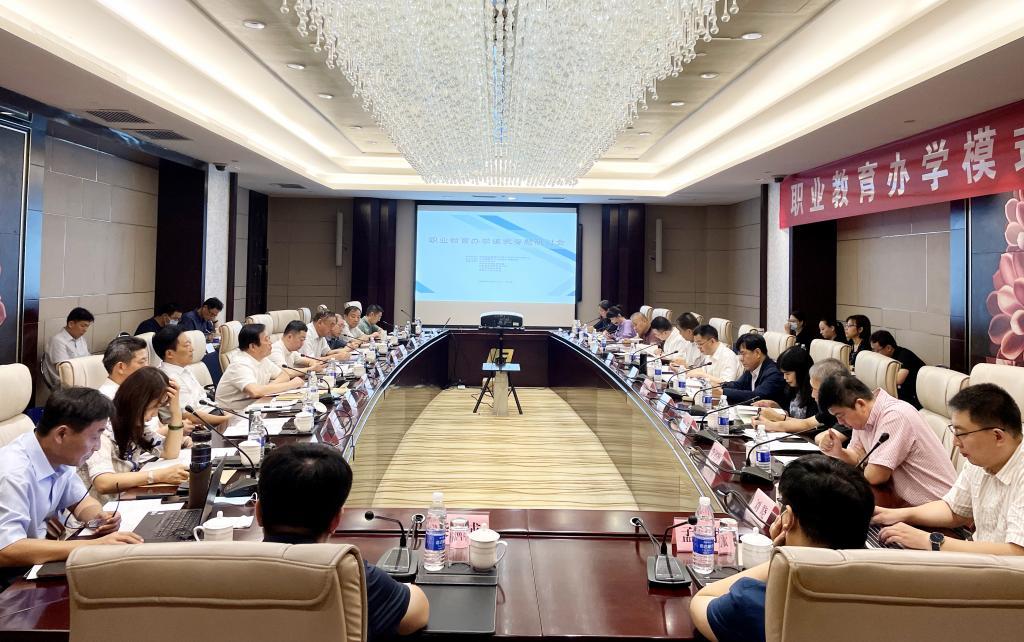 职业教育办学模式研讨会成功举办