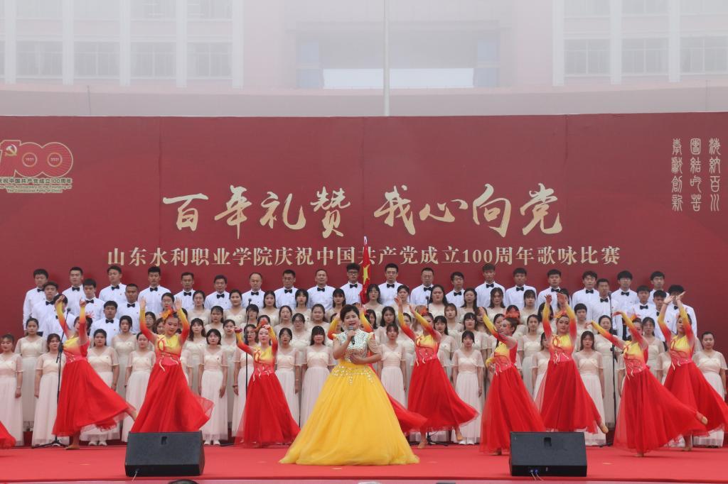 """我校隆重举行""""百年礼赞 我心向党""""庆祝中国共产党成立100周年歌咏比赛"""