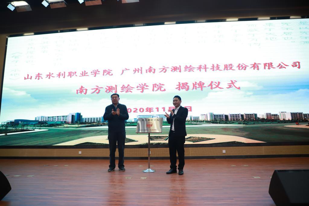 我校yu广州南fangce绘科技gufen有限公si签署战略he作协议