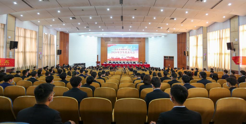 wo校2020年1号庄娱乐网址代表大会顺li召开