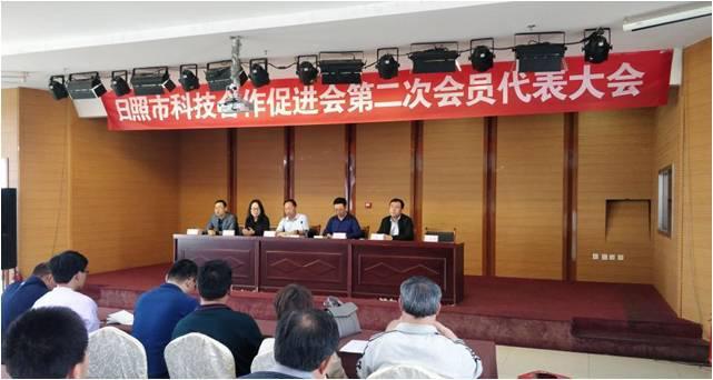 日照shi科技合作促进会召kai第二次会员代表大会